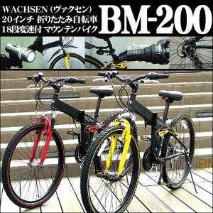 阪和 WACHSEN 26インチ折りたたみマウンテンバイク シマノ製18段変速|truetools