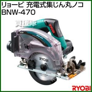 リョービ 充電式集じん丸ノコ BNW-470|truetools