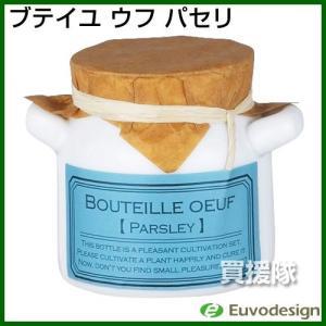 ラッシュ Euvo Design Bouteille oeuf パセリ BO90068|truetools