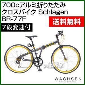 阪和 WACHSEN 折りたたみクロスバイク Schlagen BR-77F|truetools