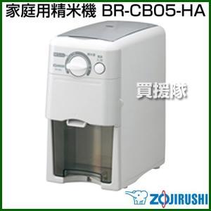 象印 家庭用精米機 BR-CB05-HA|truetools