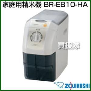 象印 家庭用精米機 BR-EB10-HA|truetools