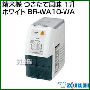 象印 精米機 つきたて風味 1升 ホワイト BR-WA10-WA|truetools