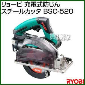 リョービ 充電式防じんスチールカッタ BSC-520|truetools