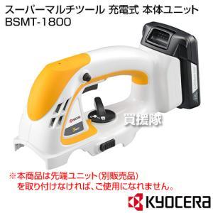 リョービ スーパーマルチツール 充電式 本体ユニット BSMT-1800 truetools