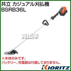 共立 充電式 カジュアル刈払機 BSRB36L