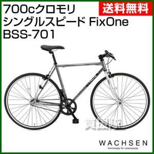 阪和 WACHSEN クロモリシングルスピード FixOne BSS-701|truetools