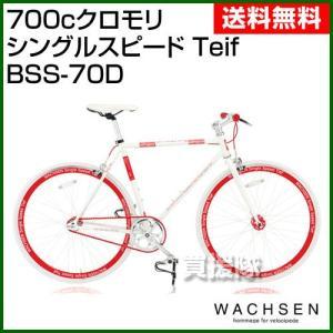 阪和 WACHSEN クロモリシングルスピード Teif BSS-70D|truetools