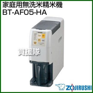 象印 家庭用無洗米精米機 BT-AF05-HA|truetools