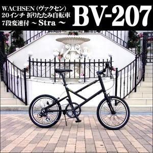 阪和 WACHSEN 20インチアルミ自転車 シマノ製7段変速 Stra|truetools