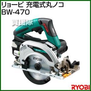リョービ 充電式丸ノコ BW-470|truetools