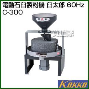 国光社 電動石臼製粉機 臼太郎 60Hz C-300|truetools