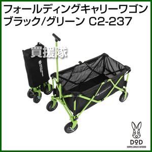 DOD(ディーオーディー) フォールディングキャリーワゴン ブラック/グリーン C2-237 カラー:ブラック/グリーン|truetools