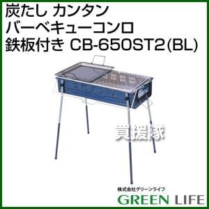 グリーンライフ 炭たし カンタン バーベキューコンロ 鉄板付き CB-650ST2 BL|truetools