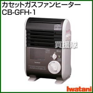 イワタニ カセットガスファンヒーター 屋内専用 CB-GFH-1 [カラー:ホワイト&メタリックブラウン]