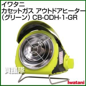 イワタニ カセットガス アウトドアヒーター(グリーン) CB-ODH-1-GR