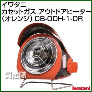 イワタニ カセットガス アウトドアヒーター(オレンジ) CB-ODH-1-OR