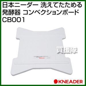 日本ニーダー 洗えてたためる発酵器 コンベクションボード CB001|truetools