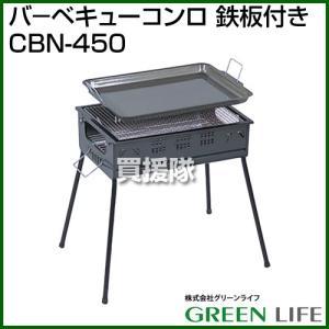 グリーンライフ バーベキューコンロ 鉄板付き CBN-450|truetools