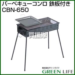 グリーンライフ バーベキューコンロ 鉄板付き CBN-650|truetools