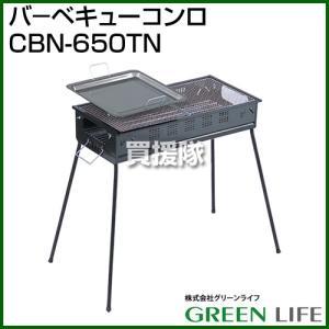 グリーンライフ バーベキューコンロ  CBN-650TN|truetools