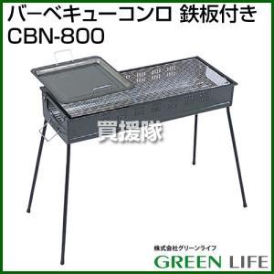 グリーンライフ バーベキューコンロ 鉄板付き CBN-800|truetools