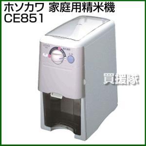 ホソカワ 家庭用 精米機 CE851 玄米850g 玄米 白米|truetools