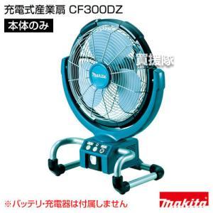 充電式扇風機 CF300DZ マキタ 本体のみ/バッテリ・充電器別売|truetools