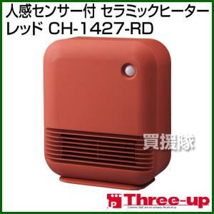 スリーアップ 人感センサー付 セラミックヒーター レッド CH-1427-RD|truetools