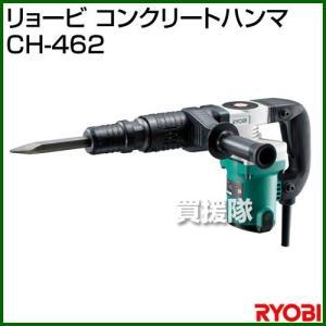 リョービ コンクリートハンマ 電動 CH-462|truetools