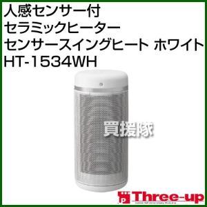 スリーアップ 人感センサー付 セラミックヒーター センサースイングヒート ホワイト CHT-1534...