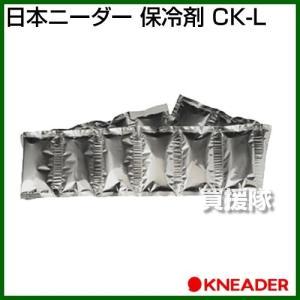 日本ニーダー 保冷剤 CK-L|truetools