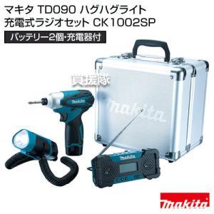マキタ TD090 ハグハグライト充電式ラジオセット CK1002SP TD090D・MR051・ML101バッテリBL1013×2本・充電器DC10WAホルスタ・アルミケース付|truetools