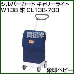 象印ベビー シルバーカー キャリーライトW138 紺 CL138-703 カラー:紺|truetools
