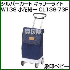 象印ベビー シルバーカー キャリーライトW138 小花紺 CL138-73F カラー:小花紺|truetools