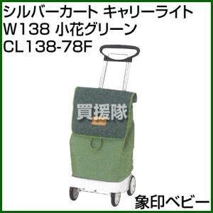 象印ベビー シルバーカー キャリーライトW138 小花グリーン CL138-78F カラー:小花グリーン|truetools