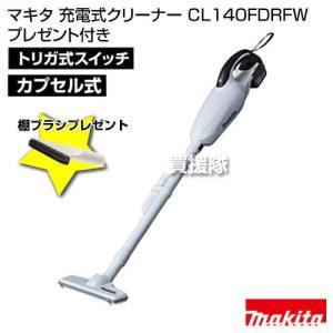 マキタ 掃除機 コードレス 充電式クリーナー CL140FDRFW truetools