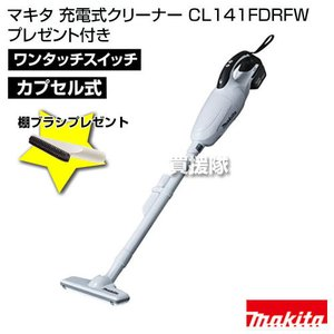 マキタ 掃除機 コードレス 充電式クリーナー CL141FDRFW truetools