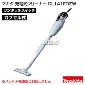 マキタ 掃除機 コードレス 充電式クリーナー CL141FDZW 掃除機本体のみ バッテリーと充電器別売|truetools