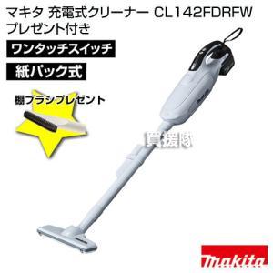 マキタ 掃除機 コードレス 充電式クリーナー CL142FDRFW