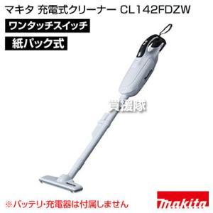 マキタ 掃除機 コードレス 充電式クリーナー CL142FDZW 掃除機本体のみ バッテリーと充電器別売 truetools
