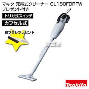 マキタ 掃除機 コードレス 充電式クリーナー CL180FDRFW truetools