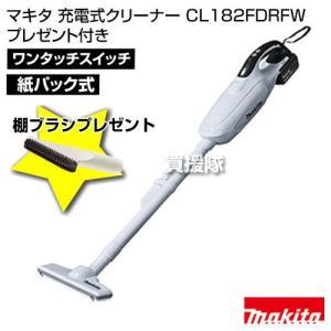 マキタ 掃除機 コードレス 充電式クリーナー CL182FDRFW truetools