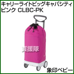 象印ベビー シルバーカー キャリーライトビッグキャパシティ ピンク CLBC-PK カラー:ピンク|truetools