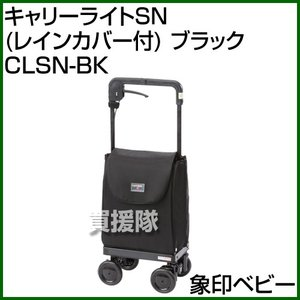 象印ベビー シルバーカー キャリーライトSN レインカバー付 ブラック CLSN-BK カラー:ブラック truetools