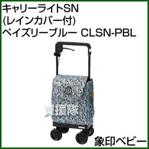 象印ベビー シルバーカー キャリーライトSN レインカバー付 ペイズリーブルー CLSN-PBL カラー:ペイズリーブルー|truetools