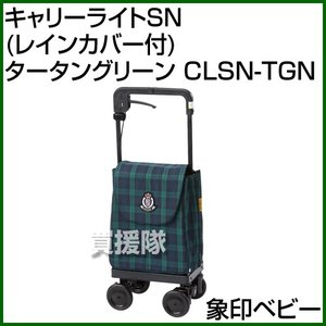 象印ベビー シルバーカー キャリーライトSN レインカバー付 タータングリーン CLSN-TGN カラー:タータングリーン|truetools