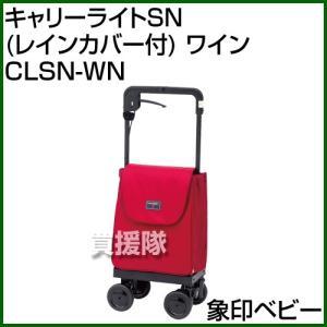 象印ベビー シルバーカー キャリーライトSN レインカバー付 ワイン CLSN-WN カラー:ワイン|truetools