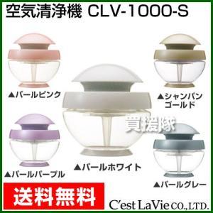 アロボ arobo アロマ空気清浄機 CLV-1000-S セラヴィ truetools