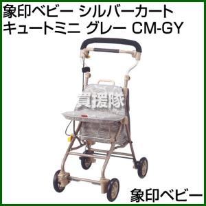 象印ベビー シルバーカー キュートミニ グレー CM-GY カラー:グレー|truetools